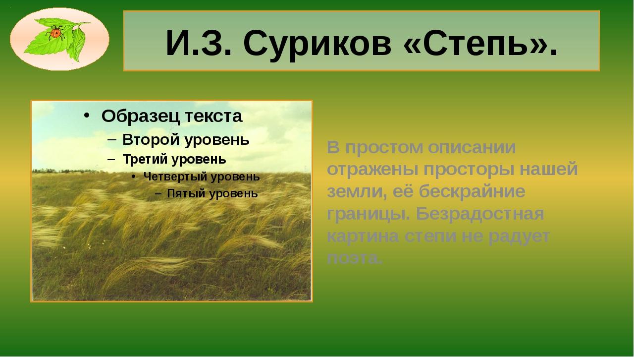 И.З. Суриков «Степь». В простом описании отражены просторы нашей земли, её бе...