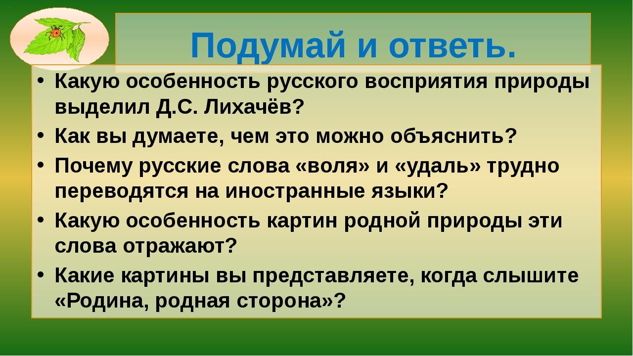 Подумай и ответь. Какую особенность русского восприятия природы выделил Д.С....