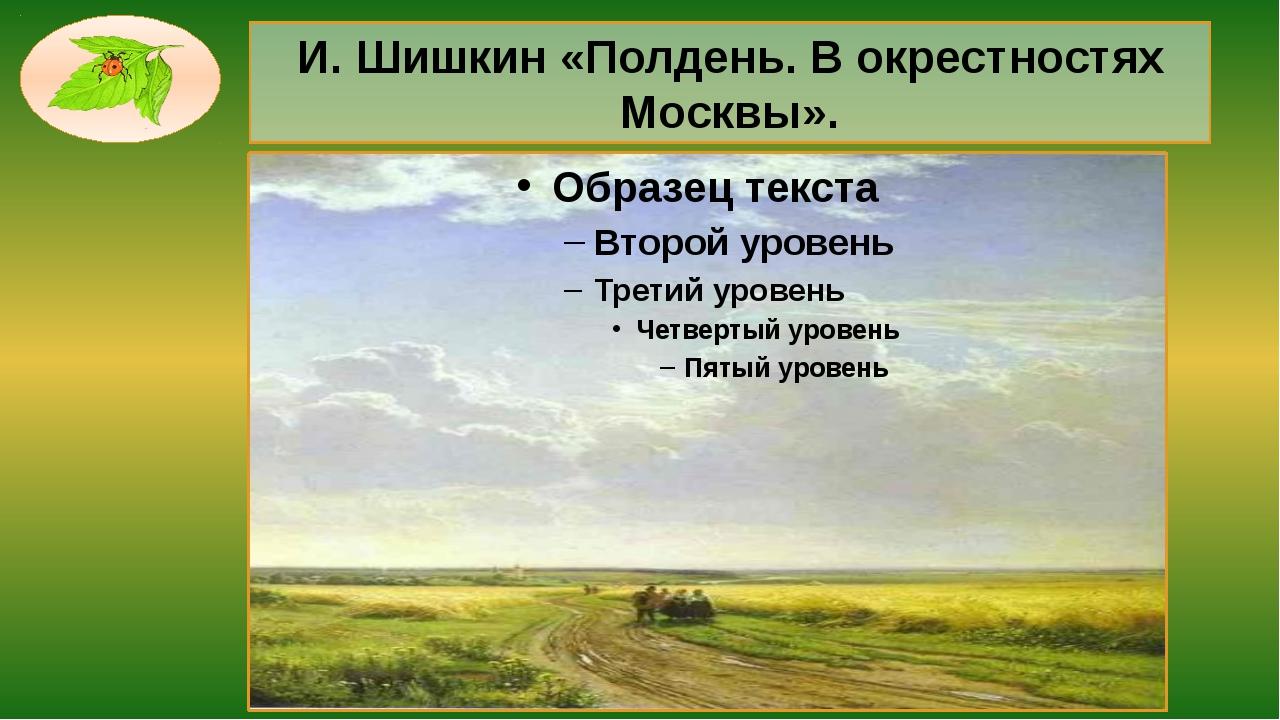 И. Шишкин «Полдень. В окрестностях Москвы».