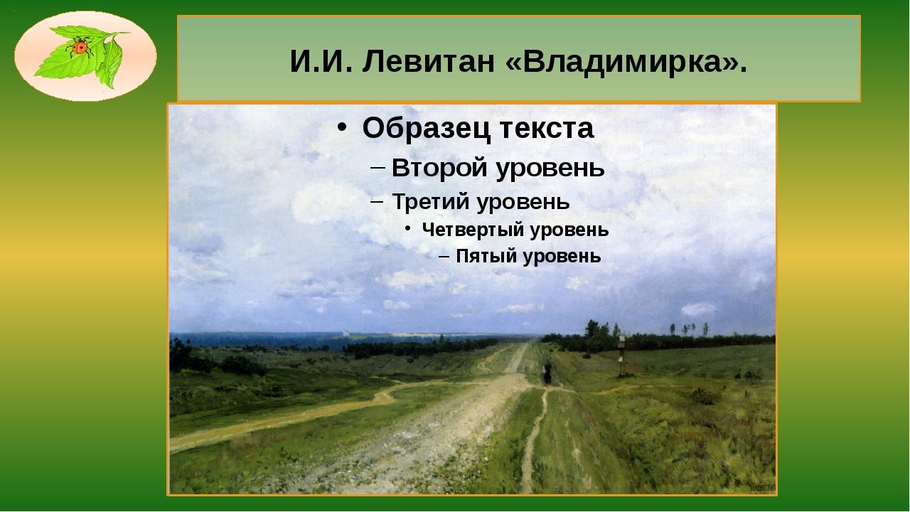 И.И. Левитан «Владимирка».