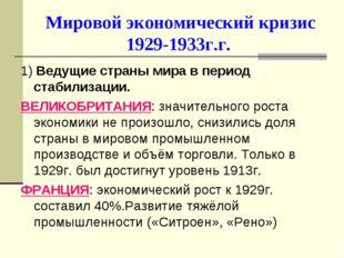 Мировой экономический кризис 1929-1933г.г. 1) Ведущие страны мира в период ст