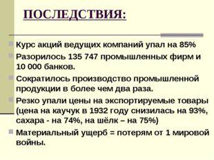 ПОСЛЕДСТВИЯ: Курс акций ведущих компаний упал на 85% Разорилось 135 747 промы