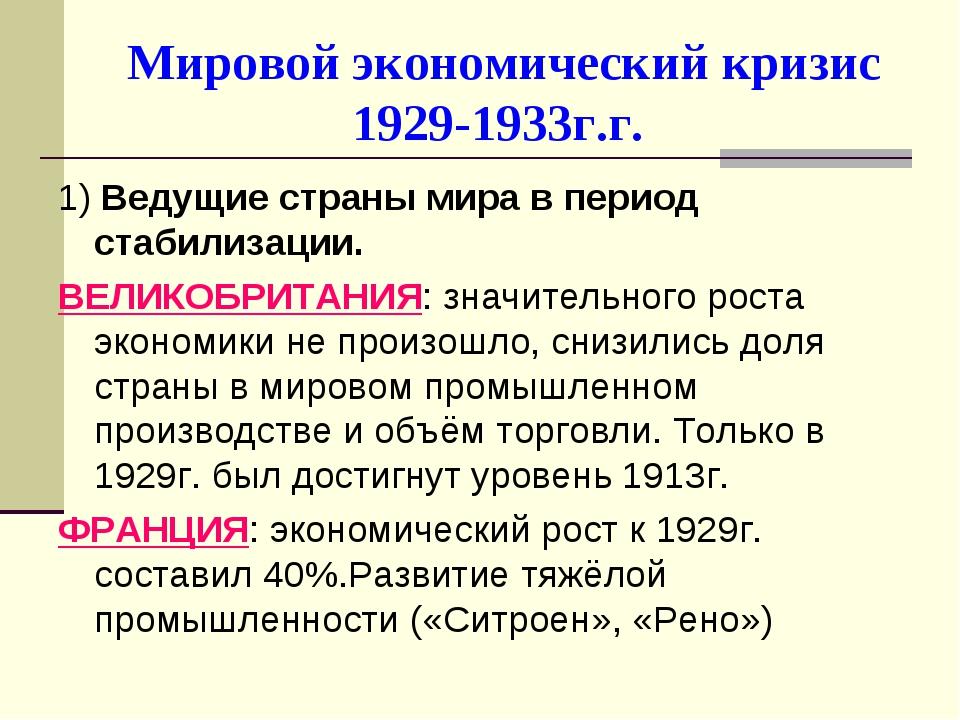 Мировой экономический кризис 1929-1933г.г. 1) Ведущие страны мира в период ст...