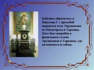 Бабушка обратилась к Николаю І с просьбой перевезти тело Лермонтова из Пятиго