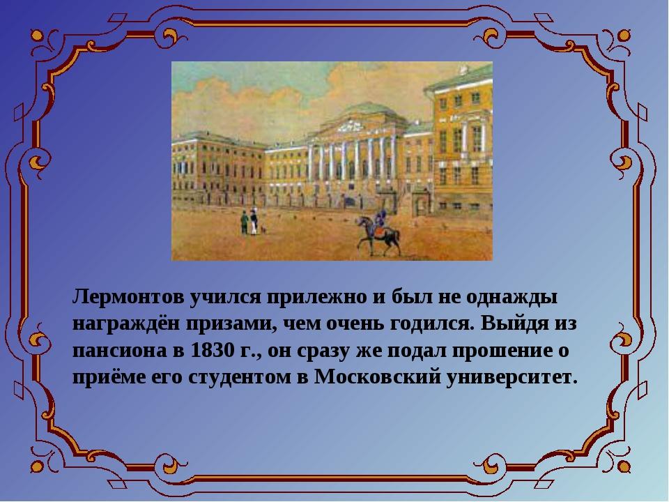 Лермонтов учился прилежно и был не однажды награждён призами, чем очень годил...