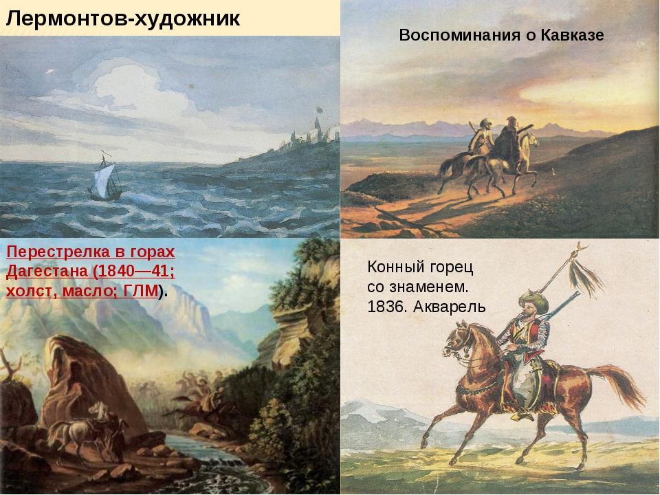 Лермонтов-художник Перестрелка в горах Дагестана (1840—41; холст, масло; ГЛМ)...