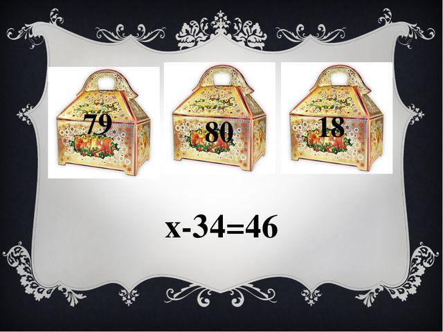 80 79 18 х-34=46