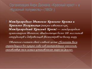 Организация Анри Дюнана «Красный крест » и «Красный полумесяц»-(1863г.) Между
