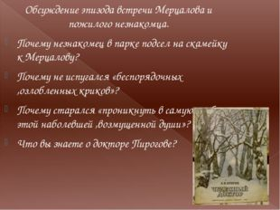 Обсуждение эпизода встречи Мерцалова и пожилого незнакомца. Почему незнакомец
