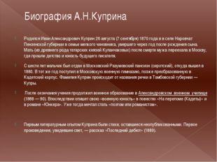 Родился Иван Александрович Куприн 26 августа (7 сентября) 1870 года в в селе