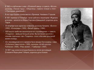 В 1890-е опубликовал очерк «Юзовский завод» и повесть «Молох», рассказы «Лесн
