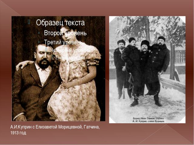 А.И.Куприн с Елизаветой Морицевной, Гатчина, 1913 год