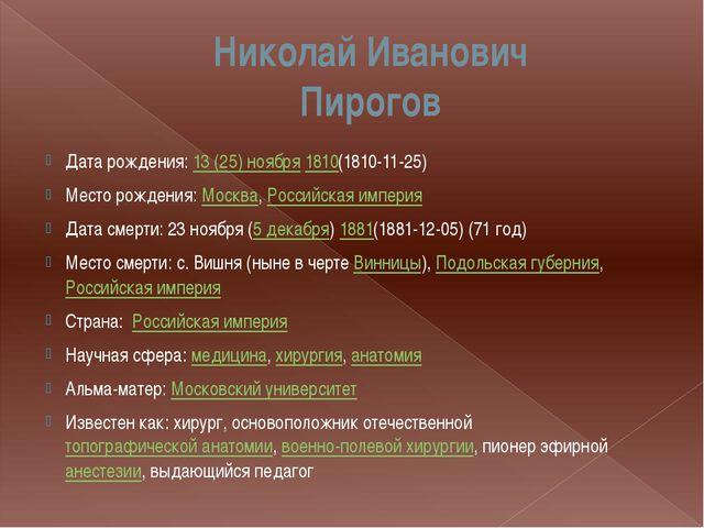 Николай Иванович Пирогов Дата рождения: 13(25)ноября 1810(1810-11-25) Место...
