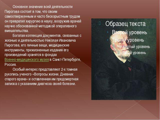 Основное значение всей деятельности Пирогова состоит в том, что своим самоот...