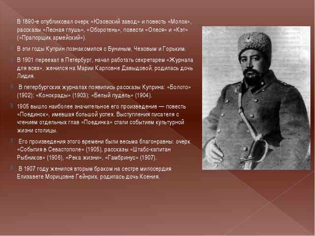 В 1890-е опубликовал очерк «Юзовский завод» и повесть «Молох», рассказы «Лесн...