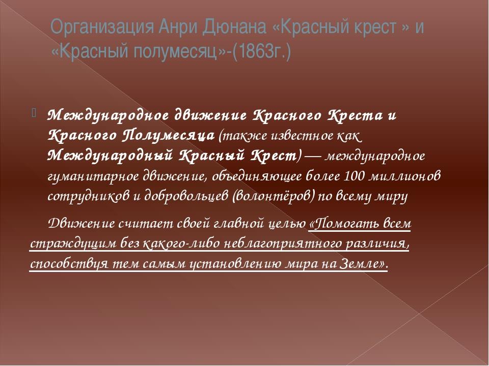 Организация Анри Дюнана «Красный крест » и «Красный полумесяц»-(1863г.) Между...