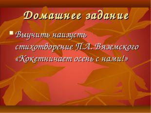 Домашнее задание Выучить наизусть стихотворение П.А. Вяземского «Кокетничает