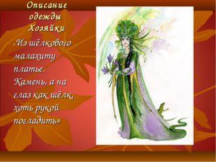 Описание одежды Хозяйки «Из шёлкового малахиту платье. Камень, а на глаз как