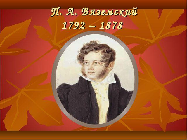 П. А. Вяземский 1792 – 1878