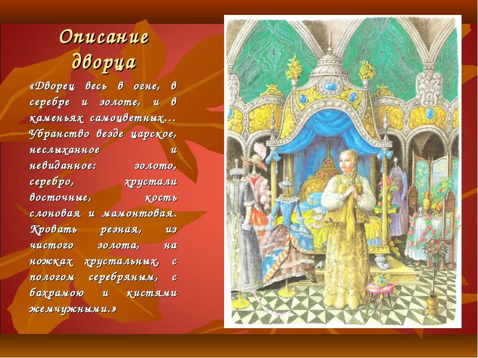 Описание дворца «Дворец весь в огне, в серебре и золоте, и в каменьях самоцве...