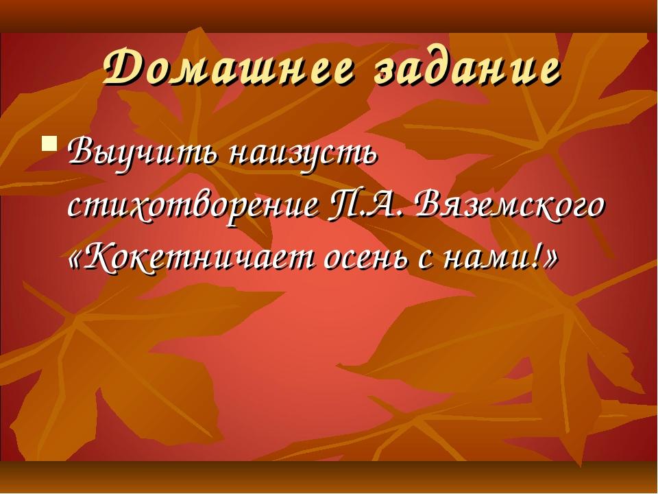 Домашнее задание Выучить наизусть стихотворение П.А. Вяземского «Кокетничает...