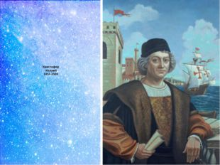 """Христофор Колумб 1451-1506 Кузнецова Е.С. МБОУ """"Пафнутовская ОШ"""""""