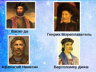 Васко да Гама Бартоломеу Диаш Генрих Мореплаватель Афанасий Никитин Кузнецова