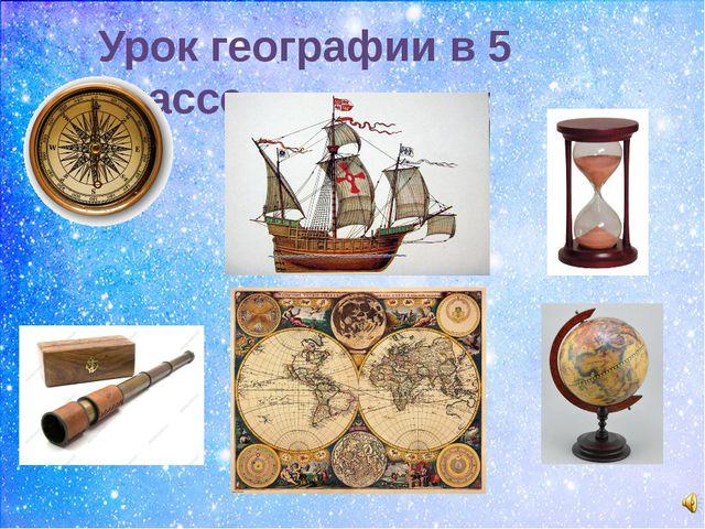 """Проверочная работа Урок географии в 5 классе Кузнецова Е.С. МБОУ """"Пафнутовск..."""