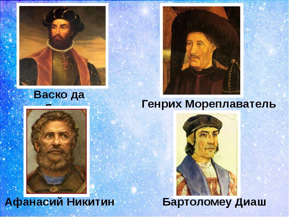 Васко да Гама Бартоломеу Диаш Генрих Мореплаватель Афанасий Никитин Кузнецова...