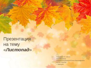Ученика 6 «Б» класса Козлова Ивана Учитель Голубушкина Елена Александровна МБ
