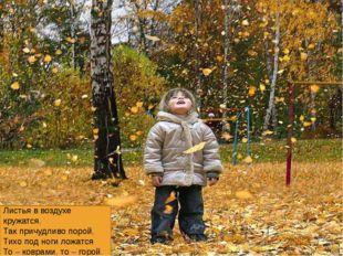 Листья в воздухе кружатся, Так причудливо порой, Тихо под ноги ложатся То –