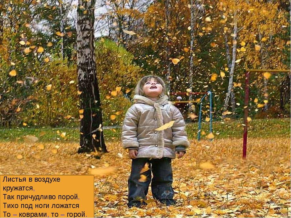 Листья в воздухе кружатся, Так причудливо порой, Тихо под ноги ложатся То –...