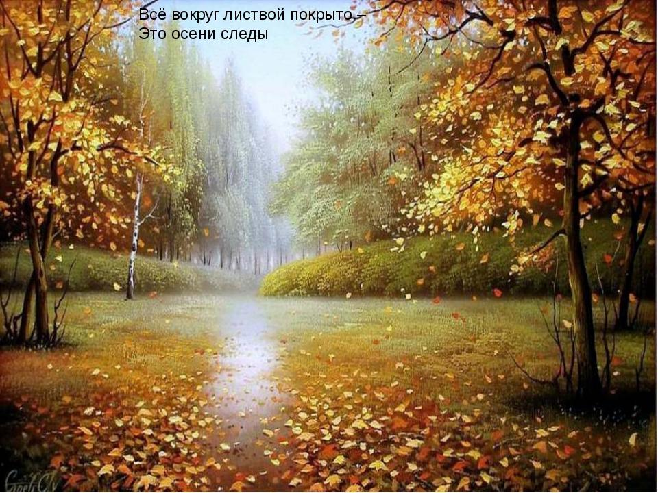 Всё вокруг листвой покрыто – Это осени следы