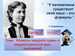 """С. Ковалевская """"У математиков существует свой язык – это формулы"""". (а+b)2 (a"""