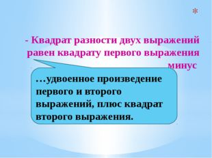 - Квадрат разности двух выражений равен квадрату первого выражения минус …уд