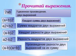 Прочитай выражения. 2ab Удвоенное произведение. двух выражений (a+b)2 Квадрат