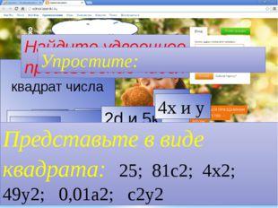 УСТНЫЙ СЧЁТ Найдите квадрат числа 42 (3х)2 (сх)2 112 122 Найдите удвоенное пр
