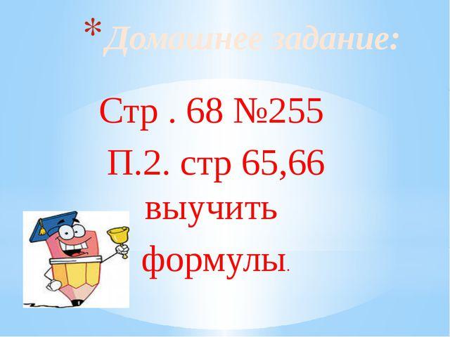 Домашнее задание: Стр . 68 №255 П.2. стр 65,66 выучить формулы.