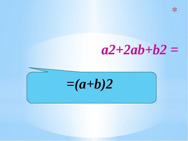 а2+2аb+b2 = =(а+b)2