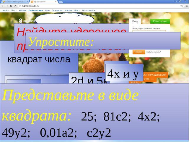 УСТНЫЙ СЧЁТ Найдите квадрат числа 42 (3х)2 (сх)2 112 122 Найдите удвоенное пр...