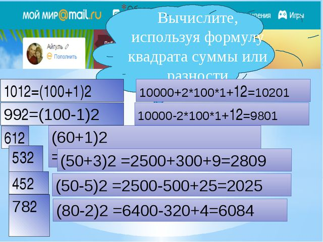 Вычислите, используя формулу квадрата суммы или разности 1012=(100+1)2 10000+...
