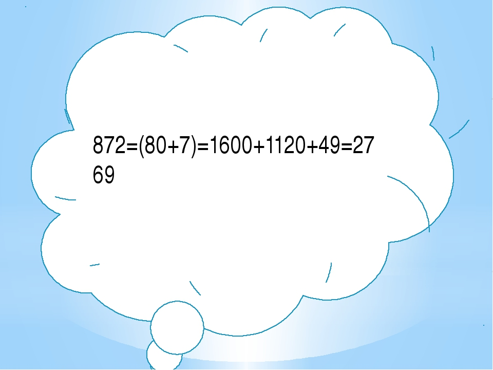 872=(80+7)=1600+1120+49=2769