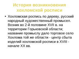 История возникновения хохломской росписи Хохломская роспись по дереву, русски
