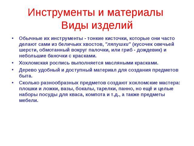 Инструменты и материалы Виды изделий Обычные их инструменты - тонкие кисточки...