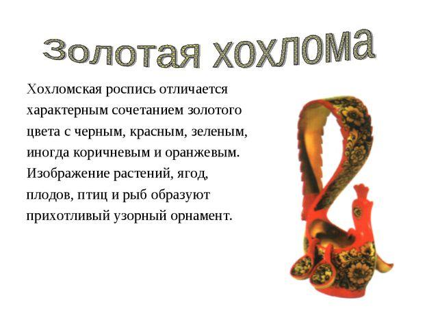 Хохломская роспись отличается характерным сочетанием золотого цвета с черным,...