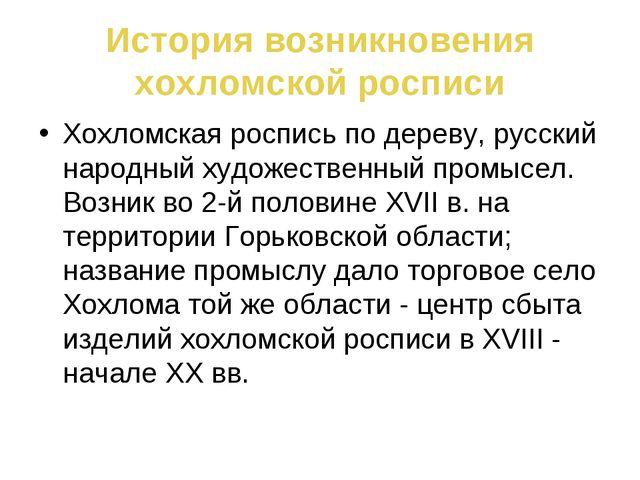 История возникновения хохломской росписи Хохломская роспись по дереву, русски...