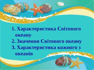 Характеристика Світового океану Значення Світового океану Характеристика кож