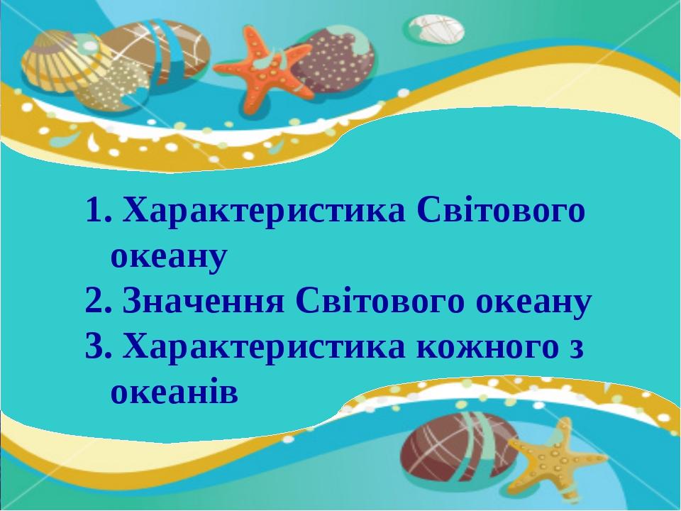 Характеристика Світового океану Значення Світового океану Характеристика кож...