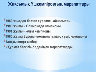 Жақсылық Үшкемпіровтың марапаттары 1969 жылдан бастап күреспен айналысты. 198