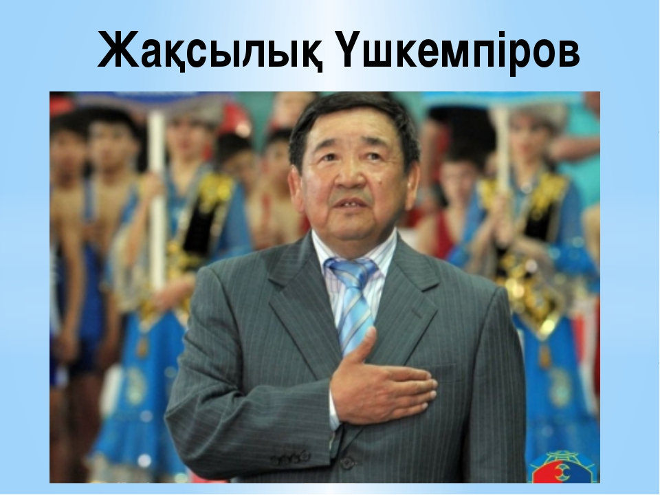 Жақсылық Үшкемпіров